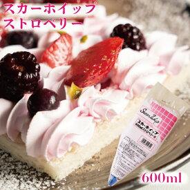 スカーホイップストロベリーホイップ ホイップクリーム 冷凍 フローズン 業務用 製菓素材 お菓子作り トッピング デコレーション 苺 いちご ストロベリー