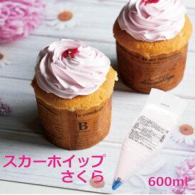 スカーホイップさくらホイップ ホイップクリーム 冷凍 業務用 さくら 和風 絞るだけ 製菓素材 お菓子づくり おうち時間 おやつ