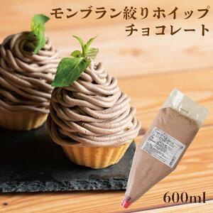 モンブラン絞りホイップチョコレートホイップ ホイップクリーム 冷凍 業務用 製菓素材 トッピング デコレーション チョコ チョコレート