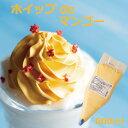 ホイップdeマンゴーホイップ ホイップクリーム 冷凍 フローズン 業務用 製菓素材 トッピング デコレーション マンゴー…