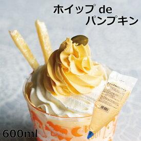 ホイップdeパンプキンホイップ ホイップクリーム 冷凍 フローズン 業務用 製菓素材 トッピング デコレーション かぼちゃ パンプキン ハロウィーン