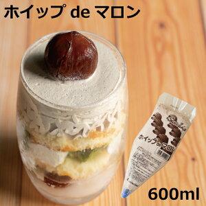ホイップdeマロンホイップ ホイップクリーム 冷凍 フローズン 業務用 製菓素材 デコレーション トッピング マロン 栗
