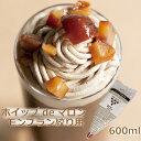 ホイップdeマロン(モンブラン絞り用)ホイップ ホイップクリーム 業務用 冷凍 製菓素材 お菓子づくり マロン モンブラ…