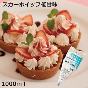 スカーホイップ低甘味ホイップクリーム 業務用 製菓材料 お菓子づくり 絞るだけ おうち時間