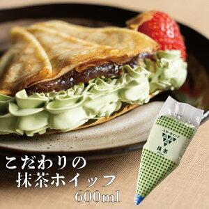 こだわりの抹茶ホイップホイップ ホイップクリーム 冷凍 フローズン 業務用 製菓素材 トッピング デコレーション 抹茶 和風