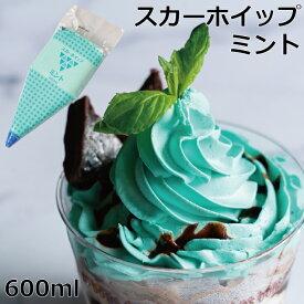 スカーホイップミントホイップ ホイップクリーム 冷凍 フローズン 製菓素材 トッピング デコレーション お菓子づくり ミント チョコミント