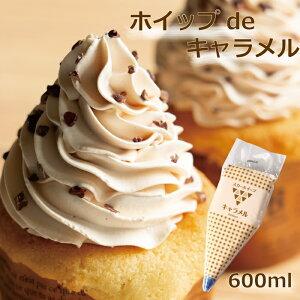 ホイップdeキャラメルホイップ ホイップクリーム 冷凍 フローズン 業務用 製菓素材 お菓子づくり トッピング デコレーション キャラメル