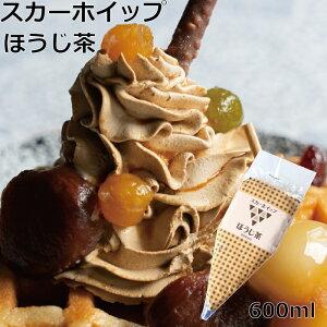 スカーホイップほうじ茶ホイップ ホイップクリーム 冷凍 フローズン 業務用 製菓素材 お菓子づくり デコレーション トッピング 和風 ほうじ茶