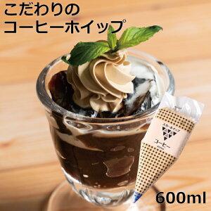 こだわりのコーヒーホイップホイップ ホイップクリーム 冷凍 フローズン 製菓素材 お菓子作り トッピング デコレーション コーヒー