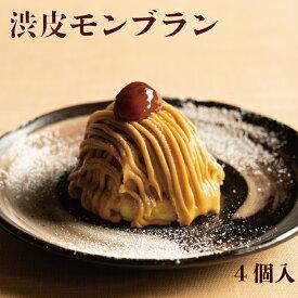 渋皮モンブラン4個入ケーキ スイーツ 洋菓子 冷凍ケーキ 冷凍 業務用 モンブラン 栗 マロン