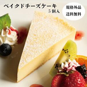 規格外チーズケーキ5個入り スイーツ ケーキ 冷凍ケーキ 業務用 アウトレット 訳アリ チーズケーキ ベイクドチーズケーキ 濃厚チーズ おやつ 送料無料