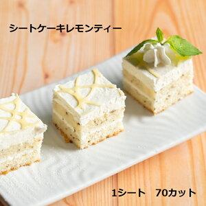 シートケーキレモンティー70カット スイーツ 冷凍 ケーキ 業務用 カット済み