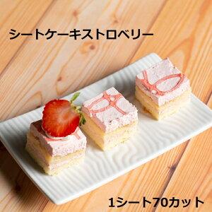 シートケーキストロベリー70カット ケーキ 洋菓子 冷凍 スイーツ カット済み