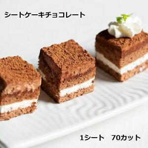 シートケーキチョコレート70カット ケーキ 洋菓子 冷凍 カットケーキ スイーツ