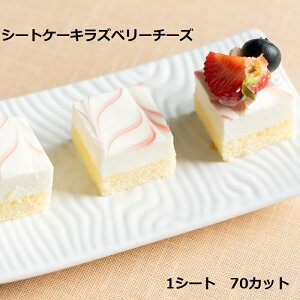 シートケーキラズベリーチーズ70カット ケーキ 洋菓子 冷凍 カット済み 業務用