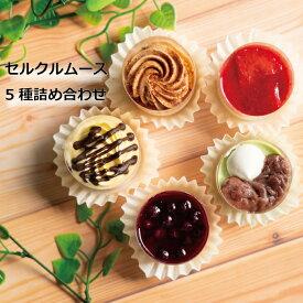 【送料無料・5種のアソート】セルクルムース5種詰め合わせ洋菓子 スイーツ ムース ムースケーキ 詰め合わせ 食べ比べ おやつ