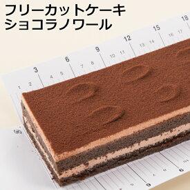 フリーカットケーキショコラノワールスイーツ 洋菓子 ケーキ 冷凍 業務用 フリーカット チョコレート チョコ
