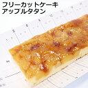 フリーカットケーキアップルタタンケーキ スイーツ 冷凍 業務用 りんご アップル 秋 おやつ パーティ