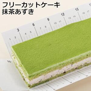 フリーカットケーキ抹茶あずきスイーツ ケーキ 冷凍 業務用 フリーカット 抹茶 あずき