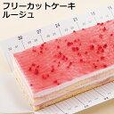 フリーカットケーキルージュスイーツ 洋菓子 ケーキ 冷凍 業務用 フリーカット ラズベリー フランボワーズ