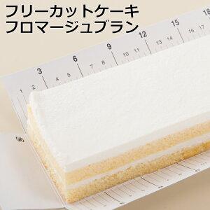 賞味期限2020年12月14日 フリーカットケーキフロマージュブランスイーツ ケーキ 冷凍 業務用 訳アリ アウトレット