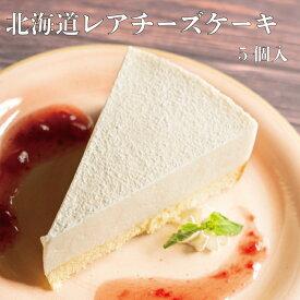 北海道レアチーズケーキ スイーツ ケーキ 冷凍 チーズケーキ レアチーズ