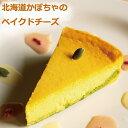 北海道かぼちゃのベイクドチーズ5個入 スイーツ 冷凍スイーツ ケーキ チーズケーキ ベイクド かぼちゃ 北海道 ハロウィン