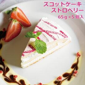 ズコットケーキストロベリースイーツ ケーキ 冷凍 業務用 カット済み ストロベリー いちご 苺 イチゴ
