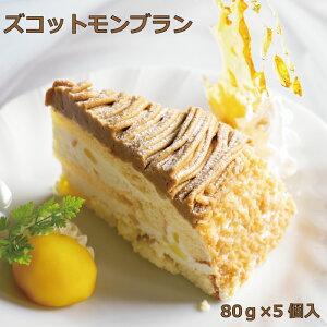 ズコットケーキモンブランスイーツ ケーキ 冷凍 業務用 モンブラン マロン 栗 カット済み
