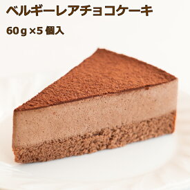 ベルギーレアチョコケーキスイーツ 洋菓子 ケーキ 冷凍 業務用 カット済み チョコレート チョコ
