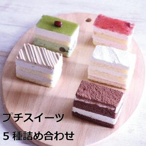 プチスイーツ5種詰め合わせスイーツ 洋菓子 ケーキ 冷凍 詰め合わせ 食べ比べ 送料無料
