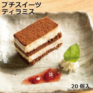 プチスイーツティラミス20個入スイーツ ケーキ 冷凍ケーキ 業務用 カット済み ティラミス