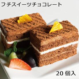 プチスイーツチョコレート20個入 スイーツ ケーキ 冷凍 チョコレートケーキ
