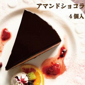 アマンドショコラ洋菓子 ケーキ スイーツ 冷凍ケーキ 業務用 チョコ チョコレートケーキ
