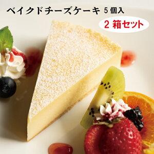 【送料無料・3種のチーズを使用】規格外チーズケーキ5個入り2箱セット ベイクドチーズケーキ スイーツ ケーキ 冷凍ケーキ 業務用 アウトレット 訳あり 訳アリ おやつ