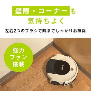 DOMOAUTOCLEANER(オートクリーナー)【公式オンラインストア】|お掃除ロボットロボット掃除機ロボットクリーナロボット型クリーナーセンサー感知落下防止段差感知ロボットクリーナー床用床掃除フローリング