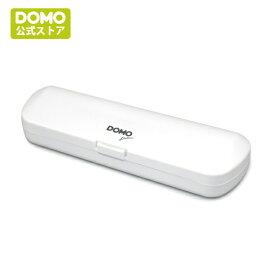 DOMO 音波振動式 電動歯ブラシ用 キャリングケース【公式オンラインストア】