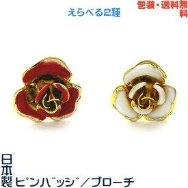 【包装・送料無料】薔薇 ばら 日本製 ピンバッジ/ブローチ/ピンズ+プレゼント用ギフトケース