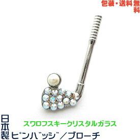 【包装・送料無料】ゴルフクラブ 日本製 ピンバッジ/ブローチ/ピンズ×スワロフスキー+プレゼント用ギフトケース