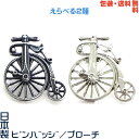 【包装・送料無料】自転車 レトロ サイクル 日本製 ピンバッジ/ブローチ/ピンズ+プレゼント用ギフトケース