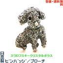 犬 いぬ トイ プードル 日本製 ピンバッジ/ブローチ×スワロフスキー+プレゼント用ギフトケース【包装・送料無料】