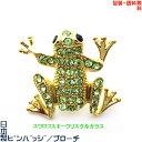 【包装・送料無料】カエル 蛙 日本製 ピンバッジ/ブローチ/ピンズ×スワロフスキー+プレゼント用ギフトケース