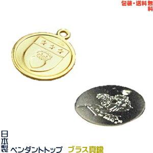 日本製 ブラス 真鍮 ペンダントトップ +プレゼント用ギフトケース【包装・送料無料】