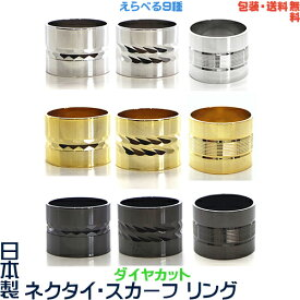 日本製 ネクタイリング/ スカーフリング×ダイヤカット+ プレゼント用 ギフトケース【包装・送料無料】