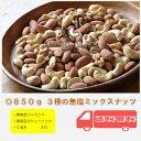 3種 無塩 ミックスナッツ 850g          アーモンド くるみ カシューナッツ メール便 送料無料 無添加 素焼…