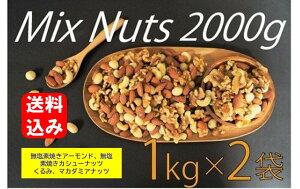 2kg (1kgx2個) 4種 無塩 ミックスナッツ       アーモンド くるみ カシューナッツ マカダミア を バランス良く ミックス しました!送料無料 チャック付き 無添加 素焼き ナッツ コロ