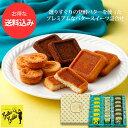 【送料込み】バトラーセレクション バターバトラー スイーツ 焼き菓子 フィナンシェ お菓子 ガレット ランキング バタ…