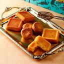 バトラーセレクション バターバトラー スイーツ 焼き菓子 フィナンシェ お菓子 ガレット サクサク しっとり 期間限定 …