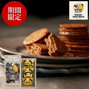 キャラメルチョコレートクッキー5個入 キャラメルゴーストハウス スイーツ 焼き菓子 クッキー チョコレートクッキー チョコクッキー キャラメル チョコレート 紅茶 ギフト プレゼント お返