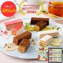【送料込み】果実をたのしむミルフィユ詰合せ24個入 フランセ スイーツ 焼き菓子 ミルフィーユ お菓子 チョコレート …